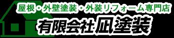 外壁塗装・屋根塗装 横浜市泉区 有限会社凪塗装LOGO