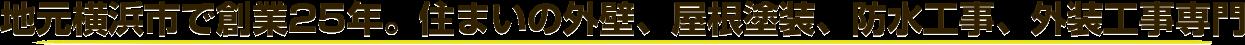 地元横浜で創業25年。住まいの外壁、屋根塗装、防水工事、外装工事専門
