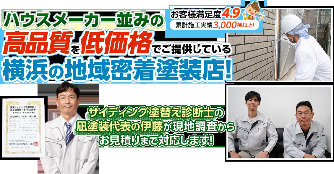 ハウスメーカー並みの高品質を低価格でご提供している横浜の地域密着塗装店!