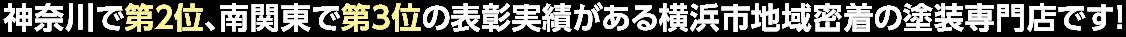 神奈川で第2位、南関東で第3位の表彰実績がある横浜市地域密着の塗装専門店です!